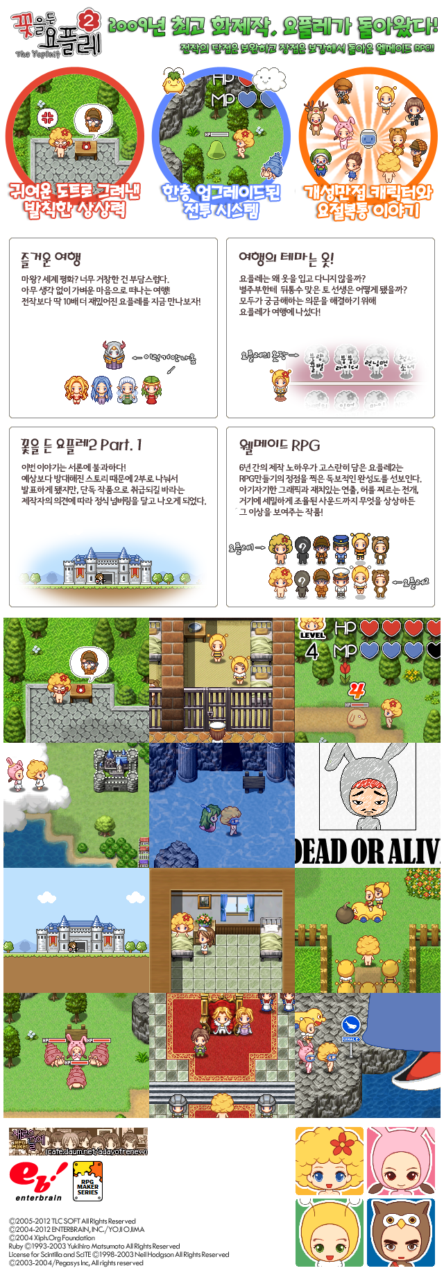[RPG Maker XP] Yoplait2(Korean).png