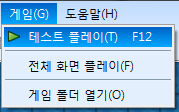 testplay_menu.png