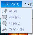 menu_draw_1.png