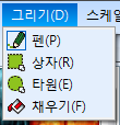 menu_draw_2.png